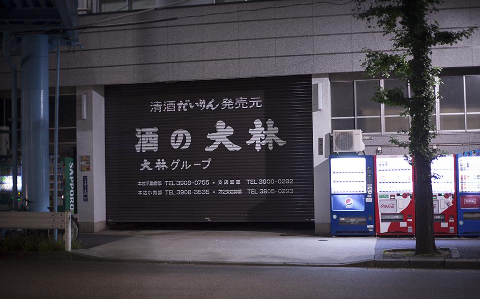 night tokyo jujo